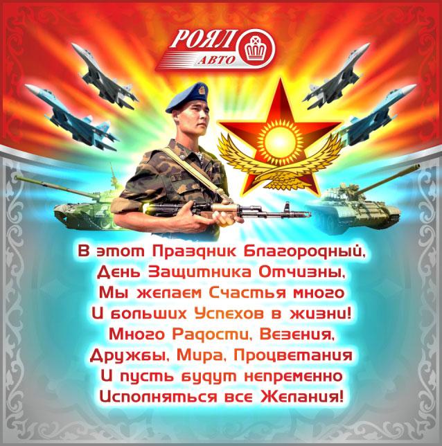 7 мая в нашей стране дружно отмечается государственный праздник - день защитника отечества