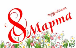 Поздравляем прекрасных дам с 8 марта!
